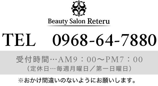 0968-64-7880